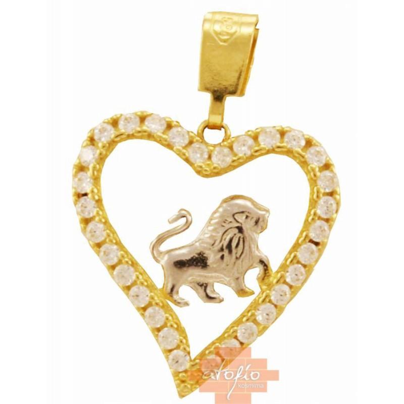 Χρυσό ζώδιο 'Λέων' καρδιά 14καρατίων ZF136SOK6